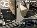 30系 ヴェルファイア アルファード フロアマット【送料無料】ラゲッジ ステップマット付 ラグジュアリー LMAT1514