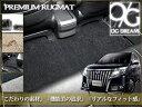トヨタ エスクァイア 高級ラグマット Mサイズ PRUG1570