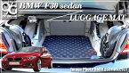 BMW 3シリーズ F30セダン 専用ラゲッジマット YLGE330