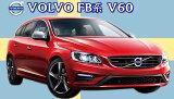 VOLVO FB系 V60 専用フロアーマット+ラゲッジマットセット YMAT615