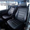 80系 ヴォクシー ヴォクシーハイブリッド 7人乗 シートカバー 【grace】BASIC-LINE T.W.G グレイス TWG-T022