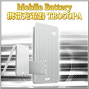 TSST モバイルバッテリー 充電式リチウムイオンポリマー電池 5,000mAh 【送料無料】 TB050PA