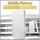 TSST モバイルバッテリー 充電式リチウムイオンポリマー電池 10,000mAh 【送料無料】 TB100PA