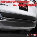 トヨタ XA50系 RAV4専用 LANBO リフレクターガーニッシュ WD101070