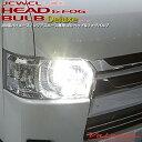 VALENTI JEWEL LED ヘッド&フォグバルブ Deluxeシリーズ 200系ハイエース/レジアスエース専用
