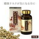 【送料無料】肝宝垂盆草270粒入り/�