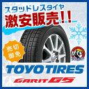 トーヨータイヤ GARIT ガリット G5 195/65R15 新品スタッドレスタイヤ 4本セット