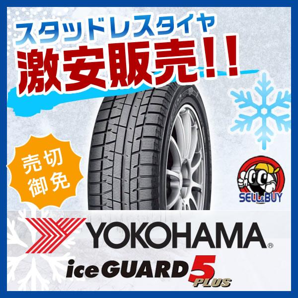 ヨコハマタイヤ ice GUARD ナット サマータイヤ IG50+ アイスガード 225/50R16 新品スタッドレスタイヤ 4本セット:オールドギア箕面店 オールドギア しかっり走れるスタッドレスタイヤ!!