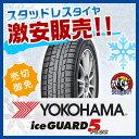 ヨコハマタイヤ ice GUARD IG50+ アイスガード 225/45R19 新品スタッドレスタイヤ 2本セット