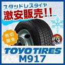 トーヨータイヤ DELVEX デルベックス M917 チューブタイプ 7.00R16 10PR 新品スタッドレスタイヤ 2本セット