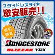 ブリヂストン BLIZZAK ブリザック VRX 155/65R14 新品スタッドレスタイヤ 4本セット