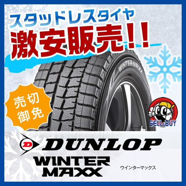 ダンロップ ナット WINTER MAXX 激安 ウィンター 4本セット マックス WM01 225/50R17 新品スタッドレスタイヤ 4本セット:オールドギア箕面店 氷に密着、だから止まる。そして長持ち。