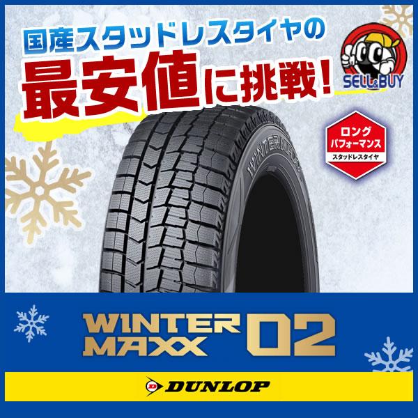 ダンロップ WINTER MAXX ウィンター マックス WM02 225/60R17 新品スタッドレスタイヤ 2本セット ダンロップ史上最高傑作スタッドレス!!?長い