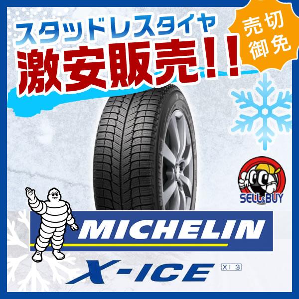 MICHELIN ミシュラン X−ICE XI3 4本セット 205/55R16 オールドギア 新品スタッドレスタイヤ 4本セット:オールドギア箕面店 ホイール 「止める力」で冬のドライブに安心感を。