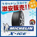 MICHELIN ミシュラン X-ICE XI3 205/55R16 新品スタッドレスタイヤ