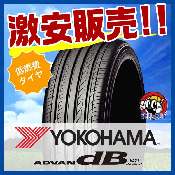 ヨコハマタイヤ 4本セット アドバン dB V551 激安 215/55R17 2本セット:オールドギア箕面店 オールドギア 静粛性と運動性能を両立した高性能タイヤ