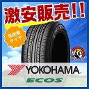 ヨコハマ ECOS エコス ES31 155/65R13 2本セット