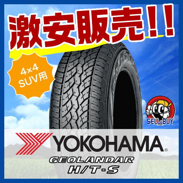 ヨコハマ GEOLANDAR ナット ジオランダー H/T−S 4本セット G051 オンラインタイヤ 265/70R16:オールドギア箕面店 SUVに次世代のパフォーマンスを!!
