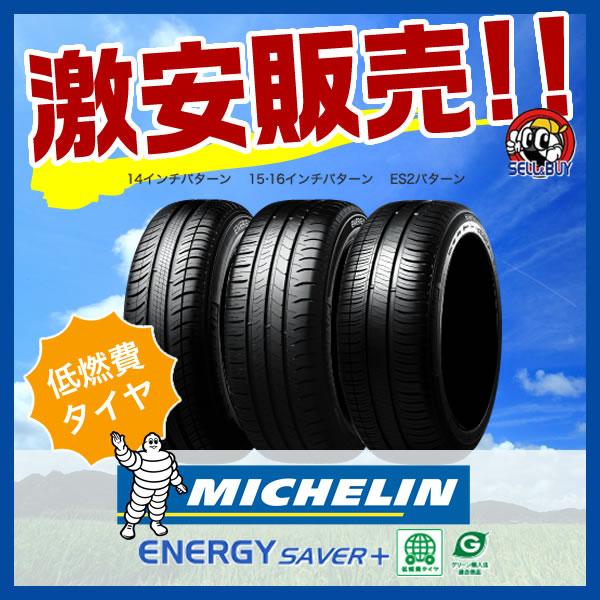 ミシュラン ENERGY オールドギア SAVER+ 4本セット エナジー セイバープラス 185/60R14 ホイール 2本セット:オールドギア箕面店 進化した安全性で安心感がプラスされた、低燃費タイヤ。