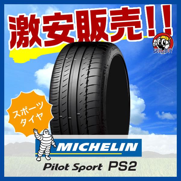 ミシュラン Pilot Sport PS2 ホイール パイロットスポーツPS2 285/30R18 4本セット N3 ポルシェ承認タイヤ 2本セット:オールドギア箕面店 ナット 世界のスポーツカーに選ばれている、ハイパフォーマンス。