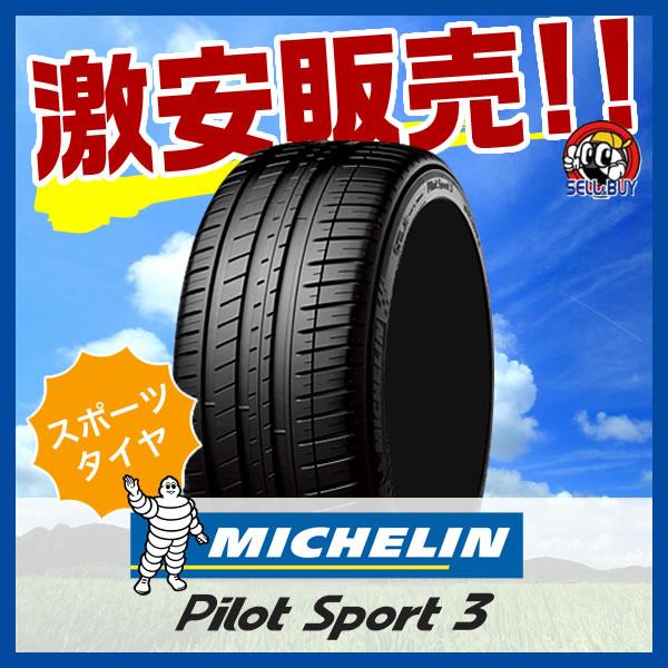 ミシュラン Pilot Sport3 パイロット スポーツ3 235/45R17 4本セット ウェットでもドライでも!プレジャーグリップスポーツタイヤ罰金