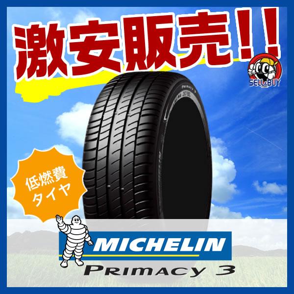 ミシュラン Primacy3 プライマシー3 205/55-17 4本セット 快適性と高速安定性を融合したアクティブコンフォートタイヤ