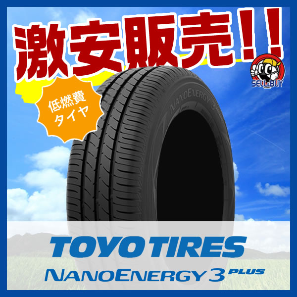 トーヨータイヤ ナノエナジー3 PLUS ナット ホイール NANOENERGY 3 PLUS オンラインタイヤ 205/65R15:オールドギア箕面店 ウェット性能にさらなる磨きをかけた新スタンダード低燃費タイヤ