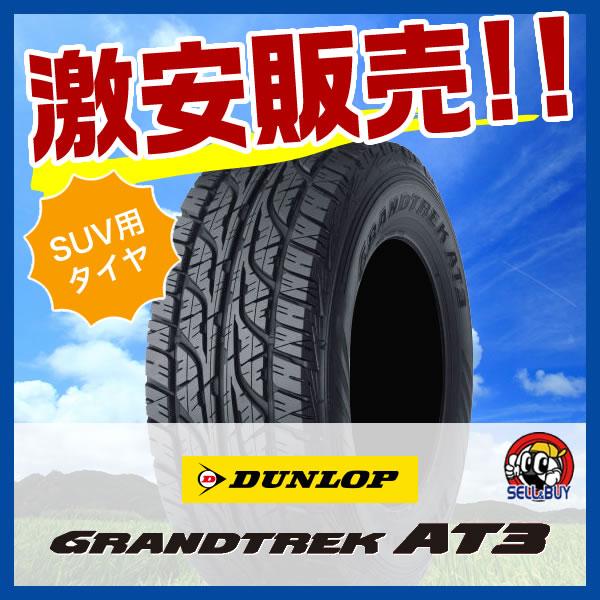 DUNLOP GRAND TREK ダンロップ グラントレック AT3 235/60R16 4本セット 走り爽快のオールラウンドタイプSUV用タイヤ