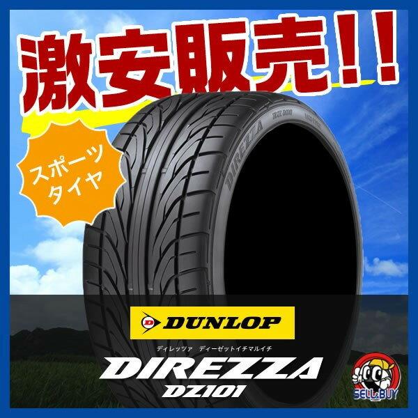 DUNLOP DIREZZA DZ101 ダンロップ ディレッツァ 215/40R18 4本セット 快適性能を備えたスポーツタイヤ
