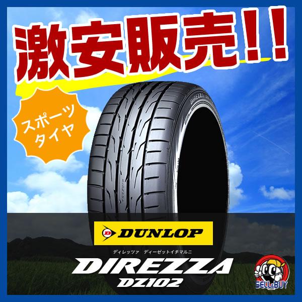 DUNLOP DIREZZA サマータイヤ DZ102 ダンロップ ナット 激安 ディレッツァ 255/35R18:オールドギア箕面店 快適性能を備えたスポーツタイヤ