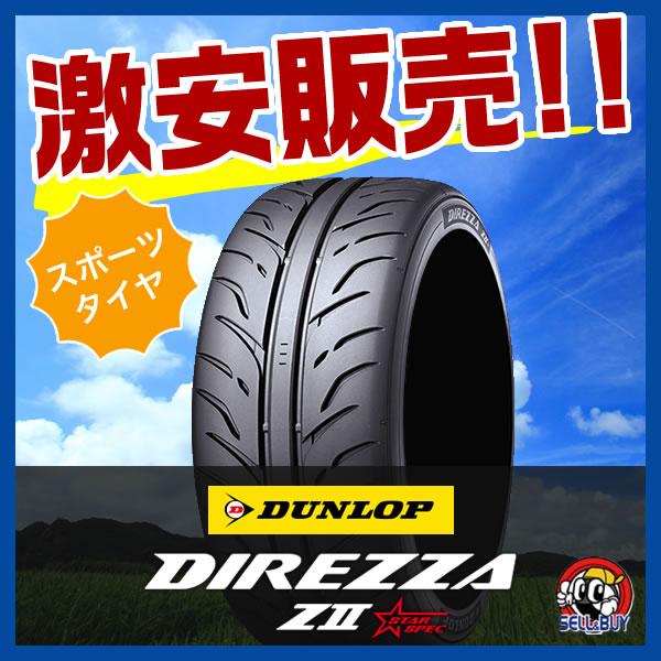 DUNLOP DIREZZA ZII STAR SPEC ダンロップ ディレッツァ スタースペック 205/50R16 LAPタイム短縮を実現するハイグリップスポーツタイヤ