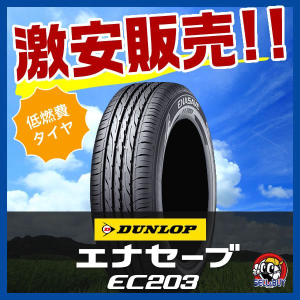 DUNLOP ENASAVE EC203 ダンロップ エナセーブ 195/60R16 2本セット 低燃費と長持ちの両立!!【重い】