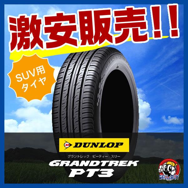DUNLOP GRAND TREK ダンロップ 4本セット グラントレック 激安 PT3 オールドギア 265/65R17:オールドギア箕面店 高い走行性能と環境性能を両立したオンロード向けSUV用タイヤ