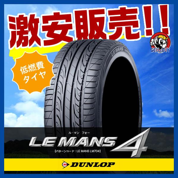 DUNLOP LE MANS4 ダンロップ ルマン4 4本セット 195/55R15 4本セット:オールドギア箕面店 オールドギア 長持ちする低燃費タイヤに ホイール、快適性能を