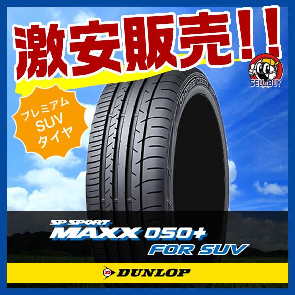 DUNLOP サマータイヤ 激安 SP SPORT MAXX 050+ for SUV エスピー スポーツ オールドギア マックス 255/55R18 2本セット:オールドギア箕面店 高荷重・高重心・高出力に対応したプレミアムSUV専用タイヤ