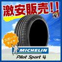 ミシュラン Pilot Sport 4 パイロットスポーツ4 PS4 245/40R17 4本セット