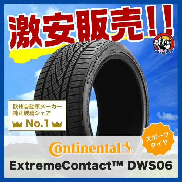 コンチネンタル エクストリームコンタクト DWS06 255/35R19 96Y XL ドライ&ウェット路面を問わない新世代スポーツタイヤ