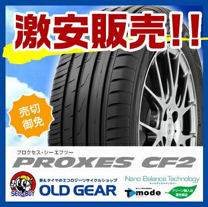 トーヨータイヤ プロクセス CF2 205/60R15 2本セット もっと上質へ!!もっと低燃費へ!!