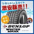 ダンロップ WINTER MAXX ウィンター マックス WM01 245/40R18 新品スタッドレスタイヤ 4本セット