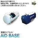 《オリンピックで採用された酸素カプセル》AID BASE 酸素カプセル【酸素カプセル 酸素 カプセル 酸素機器 AIDBASE】