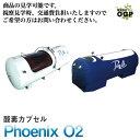 《ロンドンオリンピックに唯一採用された酸素カプセル》PhoenixO2 酸素カプセル【酸素カプセル 酸素 カプセル 酸素機器】