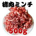 ジビエ肉猪ミンチ500g