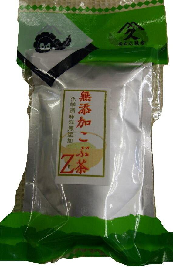 初回の方1回限り送料込み 無添加昆布茶Z銀チャック付袋 62g×2((郵便ポスト投函) 依頼主送付先の違うご注文は不可です。