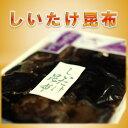 小倉屋の塩昆布しいたけ昆布124g 入り高千穂郷産のどんこ椎茸を使用