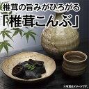 小倉屋山本 うま煮 椎茸こんぶ 105グラム袋入り / 昆布・佃煮・塩こんぶ