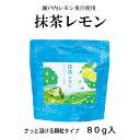 瀬戸内レモン果汁使用 抹茶レモン 80g ホットでも アイス...
