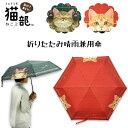 ショッピング日傘 【メール便不可】【訳あり】フェリシモ猫部 折りたたみ晴雨兼用傘