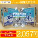 【エントリーで200ポイントプレゼント】【送料無料】サントリー 阿蘇天然水 2L×12本