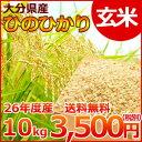 Genmai-hino-3500