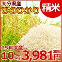 Hinohikari10-3981